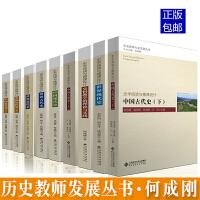 满39包邮,全套9本微课设计历史教师专业发展丛书第二辑中国古代史(上下)中国近代史(上下)世界现代史 中国现代史史料教