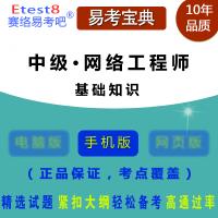 2019年中级・网络工程师考试(基础知识)易考宝典手机版