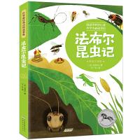 【注音版】法布尔昆虫记 美绘正版书世界名著阅读 7-8-10岁 小学生课外阅读书籍 一二三四年级课外书必读经典书目
