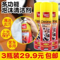 洗车液泡沫清洗剂多功能皮革泡沫清洁剂车用清洗汽车用品