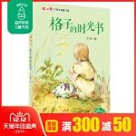 格子的时光书/冰心奖25周年典藏书系中国小学生分级阅读书目 张之路 7-8-10-12-14岁儿童文学成长小说 中小学
