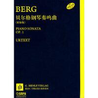 【二手书9成新】贝尔格钢琴奏鸣曲(原始版)乌尔里希・沙依德勒订,张奕明,李明强 校订9787807513490上海音乐