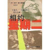相�s星期二-一��老人一��年�p人和一堂人生�n阿��博姆(Albom)、�呛� 著上海�g文出版社【正版�F�】