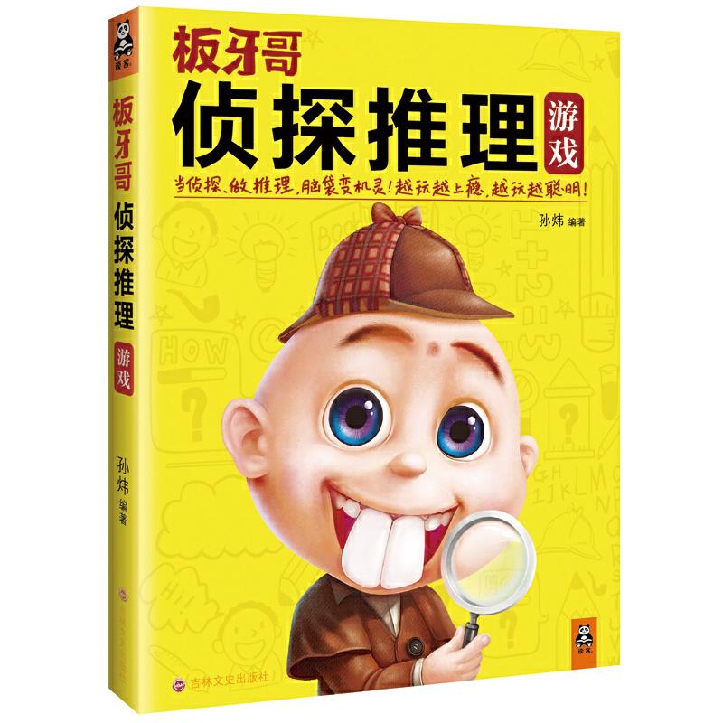 侦探推理游戏 (*经典、*益智、*有趣的侦探推理游戏!当侦探、做推理,脑袋变机灵!越玩越上瘾,越玩越聪明!)读客熊猫君出品