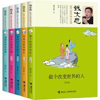 钱文忠给孩子的国学励志书系列(全5册)