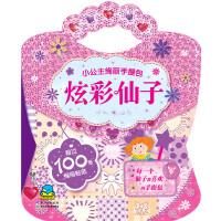 小公主绚丽手提包:炫彩仙子
