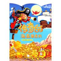 传奇的海盗涂色书
