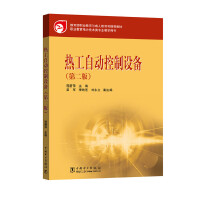 教育部职业教育与成人教育司推荐教材 热工自动控制设备(第二版)
