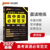2022版PASS绿卡图书晨读晚练 高中英语必背范文 高考英语作文模板背诵专项训练 高考写作题型指导高分范文对照译文
