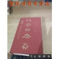 【二手正版9成新】故宫日历2012