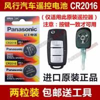 3V CR2016纽扣电池子东风风行景逸SUV X3 X5菱智小车汽车钥匙遥控