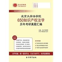 北京大学法学院650知识产权法学历年考研真题汇编【资料】