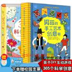 加赠品校园支票】男孩的手工艺术创意书+365个科学创意亲子DIY互动游戏培养孩子动手能力益智启蒙