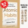 现货 原子习惯:建立好习惯打破坏习惯的简单方法 英文原版 Atomic Habits 精装 微小习惯对生活的巨大影响力 by James Clear