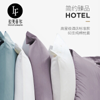LF拉芙菲尔 五星级酒店枕套纯棉一对成人情侣60支全棉双人枕头套