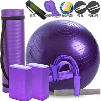 初学者健身套装瑜伽球瑜伽垫子女训练运动用品加厚宽拉力器三件套 紫色 瑜伽垫+球+拉力器+2块砖 10mm(初学者)