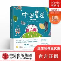 【0-6岁】中国童谣 绘本版 国际安徒生奖提名得主熊亮作品 宝宝儿歌童谣书 儿童早教书籍幼儿中华传统童谣书系 预售 1