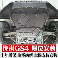 传祺gs4发动机护板gs4混动底盘护板广汽传祺gs4发动机下护板原装