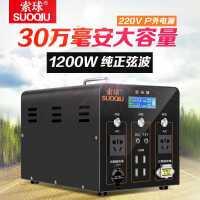 移动电源220v便携户外应急车载野外摆摊1200瓦大容量大功率蓄电池