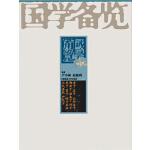 国学备览(套装共12册)中国史上代表性名著81部