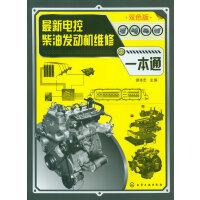 最新电控柴油发动机维修一本通