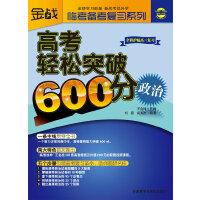 王金战系列图书-高考轻松突破600分(政治)