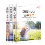 幸福的女人自带光芒――陈雨虹诗文摄影书画集(全三册)