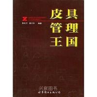 皮具管理王国 陈式平,黄月华编著 广东世界图书出版公司旧书