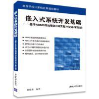 【旧书二手书8成新包邮】嵌入式系统开发基础基于ARM9微处理器C语言程序设计(第三版(侯 侯【正版】