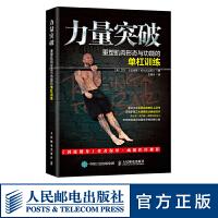 力量突破 重塑肌肉形态与功能的单杠训练 囚徒增肌 保罗・威德 自重训练 徒手 双力臂