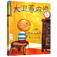 大卫惹麻烦(精) 幼儿童绘本图画书 0-3-6-9岁幼儿启蒙早教亲子阅读绘本故事书 幼儿园宝宝睡前故事书绘本 亲情故事