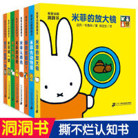 米菲认知洞洞书 全套8册 绘本0-1-2-3周岁启蒙认知玩具3d立体书适合两三岁宝宝撕不烂早教亲子共读益智游戏奇妙翻翻