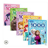 全5册 小马宝莉冰雪奇缘迪士尼公主 超好玩的1000个贴纸书 儿童粘贴画全收藏 女孩换装 幼儿专注力训练3-6岁宝宝卡