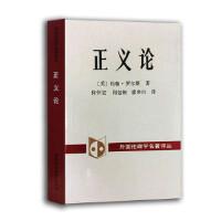 【新书店正版】正义论 约翰.罗尔斯(美) 中国社会科学出版社 9787500402442