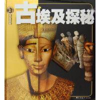 古埃及探秘-探秘百科