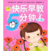 快乐早教5分钟2 3-4岁