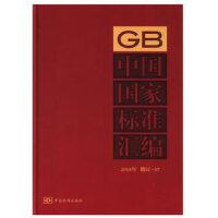 中国国家标准汇编 2015年修订-37