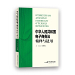 《中华人民共和国电子商务法》精释与适用