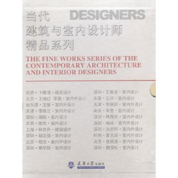 当代建筑与室内设计师精品系列(全20册)