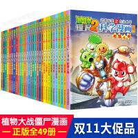 植物大战僵尸2科学漫画书系列全集全套45册植物大战僵尸2武器秘密之你问我答中国少年儿童出版社