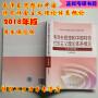【旧书二手书8成新】毛 泽东思想和中国特色社会主义理论体系概论 2018年版 新版 本书编写组 高等教育出版社 毛概2018版 两课教材  9787040494815