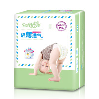 柔爱轻薄婴儿学习裤 Softlove轻柔极薄2MM男女宝宝拉拉裤XXL单包装23片