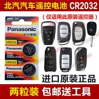 北汽幻速s3幻速s6 h3 h2f s2v s3l汽车智能遥控器钥匙电池CR2032