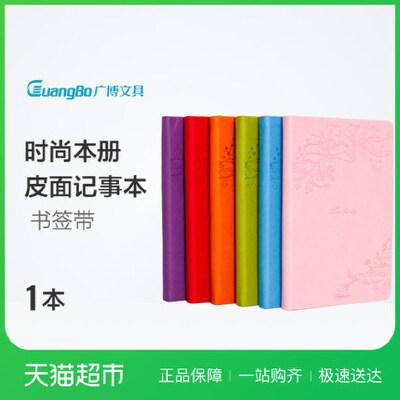 广博商务文具笔记本小清新日记本记事本本子单本FB60316 颜色随机 一本