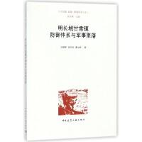 明长城甘肃镇防御体系与军事聚落/长城聚落丛书