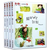 正版 小伙伴系列(共4册)儿童文学伴侣 WZ计划 开学前的疯狂天蝎座的死对头写在墙上的密码小学生课外阅读励志成长故事书