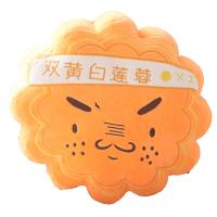 毛绒玩具创意靠垫可爱卡通月饼抱枕公司礼品腰枕腰靠中秋节礼物女 32*32厘米