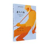 海明威作品精选系列:老人与海