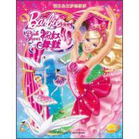 芭比公主梦想故事 芭比之粉红舞鞋 [美]艾伦;高静云