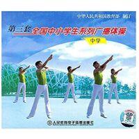 原装正版 第三套全国中小学生系列广播体操(中学)(DVD+CD) 体操 体育运动 健身 光盘